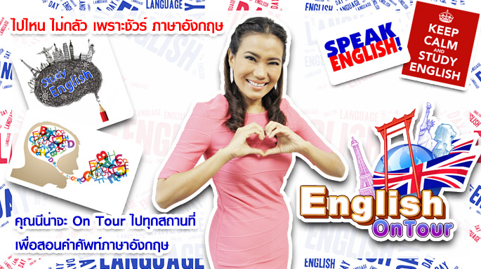 English On Tour Hof Art Space เทป 4
