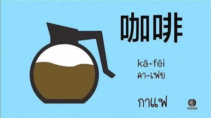 ดูละครย้อนหลัง โต๊ะจีน Around the World | คำว่า ( คา-เฟย ) กาแฟ