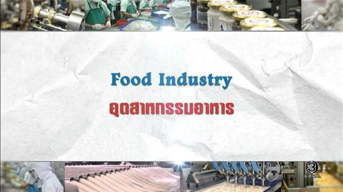 ดูรายการย้อนหลัง ศัพท์สอนรวย | Food Industry = อุตสาหกรรมอาหาร