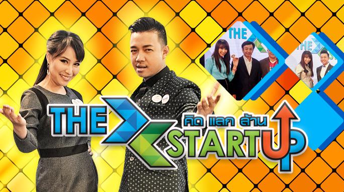 คิดแลกล้าน The Startup Ep. 8 - 19 กันยายน 2559