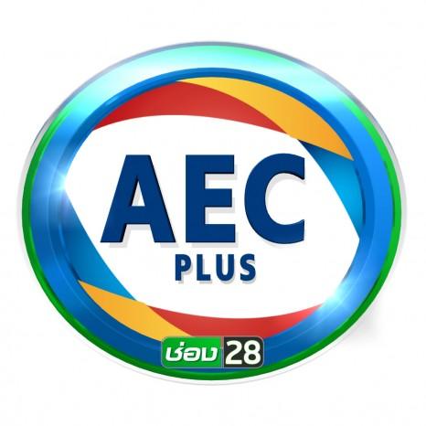 รายการย้อนหลัง AEC Plus กับ เกษมสันต์ ตอน เลขาธิการสมัชชารัฐสภาอาเซียน (1) (11 ต.ค. 59)