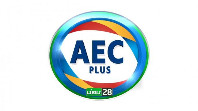 ดูละครย้อนหลัง AEC Plus กับ เกษมสันต์ ตอน นโยบายผู้นำจีน (4) (3 ต.ค. 58)