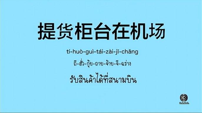 ดูละครย้อนหลัง โต๊ะจีน Around the World | คำว่า (ถี่-ฮั่ว-กุ้ย-ถาย-จ้าย-จี-ฉร่าง) รับสินค้าได้ที่สนามบิน