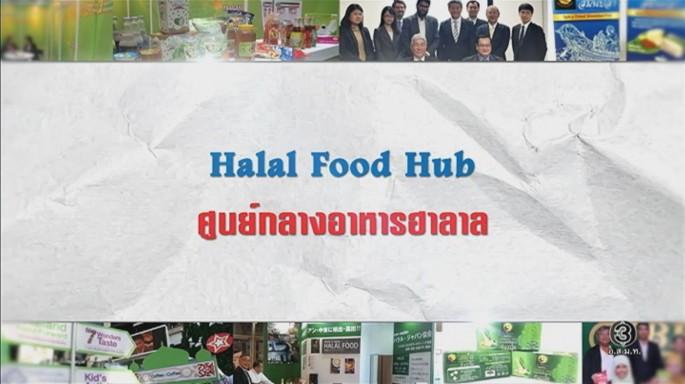 ดูรายการย้อนหลัง ศัพท์สอนรวย | Halal Food Hub = ศูนย์กลางอาหารฮาลาล
