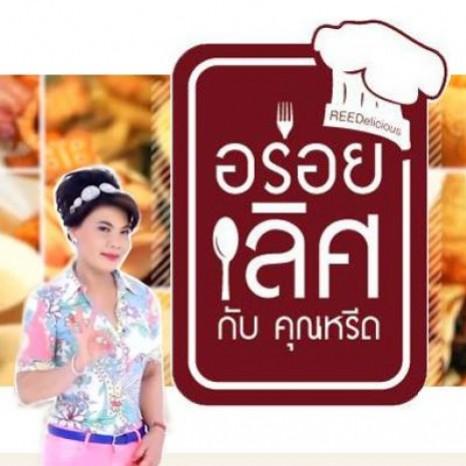 รายการย้อนหลัง อร่อยเลิศกับคุณหรีด The H cafe by Khaniece 17-11-59