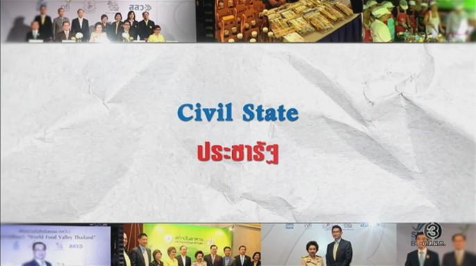 ดูละครย้อนหลัง ศัพท์สอนรวย | Civil State = ประชารัฐ