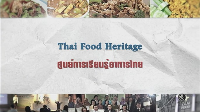 ดูรายการย้อนหลัง ศัพท์สอนรวย | Thai Food Heritage = ศูนย์การเรียนรู้อาหารไทย