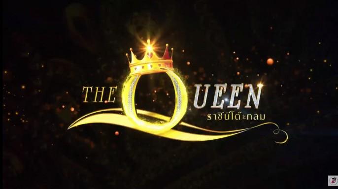 ดูละครย้อนหลัง ราชินีโต๊ะกลม TheQueen | ตามรอยพ่อ | 12-11-59 | TV3 Official