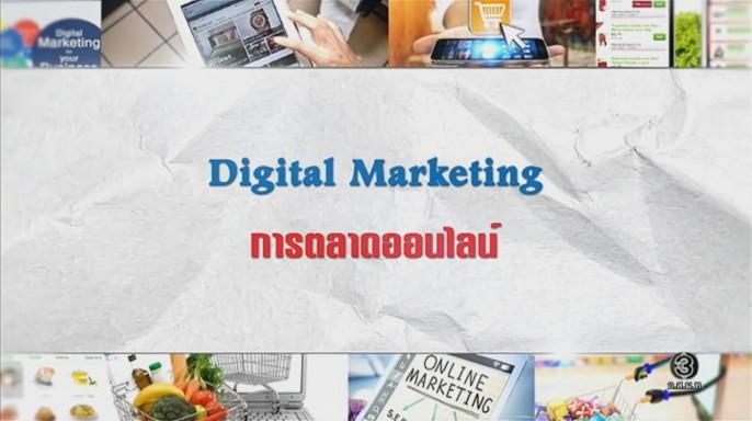 ดูละครย้อนหลัง ศัพท์สอนรวย | Digital Marketing = การตลาดออนไลน์