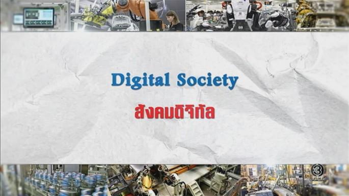 ดูละครย้อนหลัง ศัพท์สอนรวย | Digital Society = สังคมดิจิทัล
