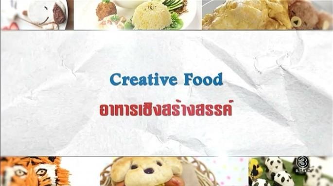 ดูละครย้อนหลัง ศัพท์สอนรวย | Creative Food = อาหารเชิงสร้างสรรค์