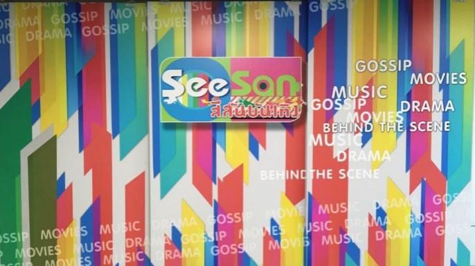 ดูละครย้อนหลัง สีสันบันเทิง | ครอบครัวช่อง 3 ถวายสัตย์ปฏิญาณ ร้องเพลงสรรเสริญพระบารมี | 22-11-59 | TV3 Official