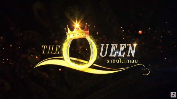 ดูละครย้อนหลัง ราชินีโต๊ะกลม TheQueen | โย่ง อาร์มแชร์ | 17-12-59 | TV3 Official