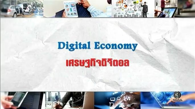 ดูรายการย้อนหลัง ศัพท์สอนรวย | Digital Economy = เศรษฐกิจดิจิตอล