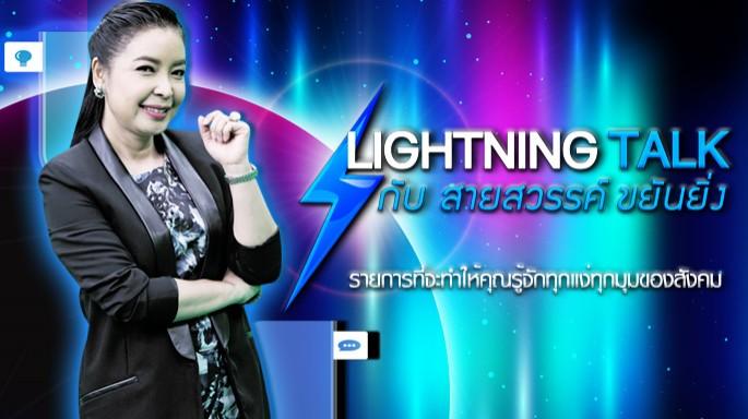 ดูรายการย้อนหลัง Lightning Talk กับ สายสวรรค์ ขยันยิ่ง ตอน ปันจักสีลัตทีมชาติไทย ทัพนักกีฬาแดนใต้ผู้สร้างความภูมิใจให้