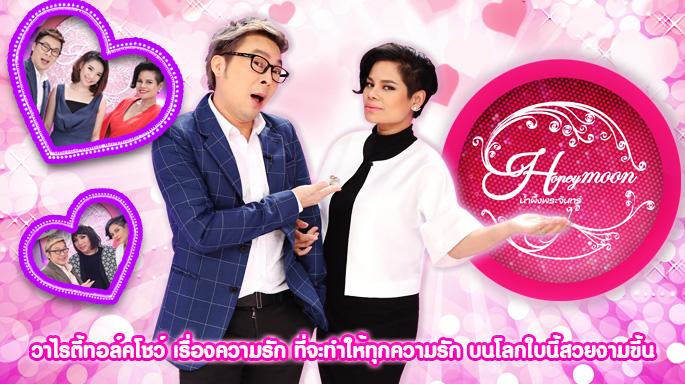 ดูละครย้อนหลัง น้ำผึ้งพระจันทร์ | สุเทพ สีใส - ป๊อบ ธณัฏฐ์ภรณ์ | 05-12-59 | TV3 Official