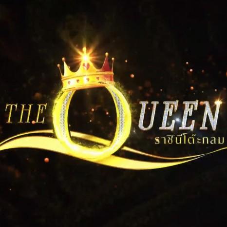 รายการย้อนหลัง ราชินีโต๊ะกลม The Queen | แต้ว - ณฐพร เตมีรักษ์ | 10-12-59 | TV3 Official