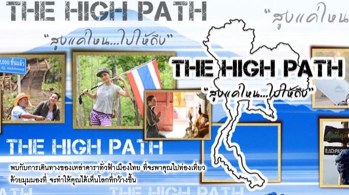 ดูละครย้อนหลัง The High Path|ยอดเขาช่อ อุทยานแห่งชาติเขาใหญ่ ตอนที่ 1|06-12-59|TV3 Official