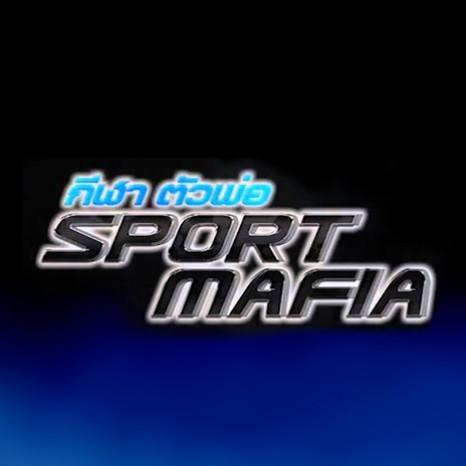รายการย้อนหลัง Sport Mafia : ผู้รักษาประตู ที่ละเอียด ที่สุด (12 ธ.ค. 59) [Ep. 89 / 2]