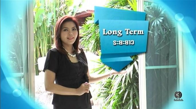 ดูรายการย้อนหลัง ศัพท์สอนรวย | Long Term = ระยะยาว