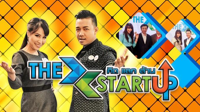 ดูรายการย้อนหลัง คิดแลกล้าน The Startup Ep. 13 - 21 พฤศจิกายน 2559