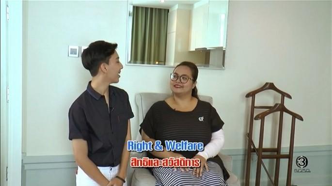 ดูละครย้อนหลัง ศัพท์สอนรวย | Right & Welfare = สิทธิ และสวัสดิการ