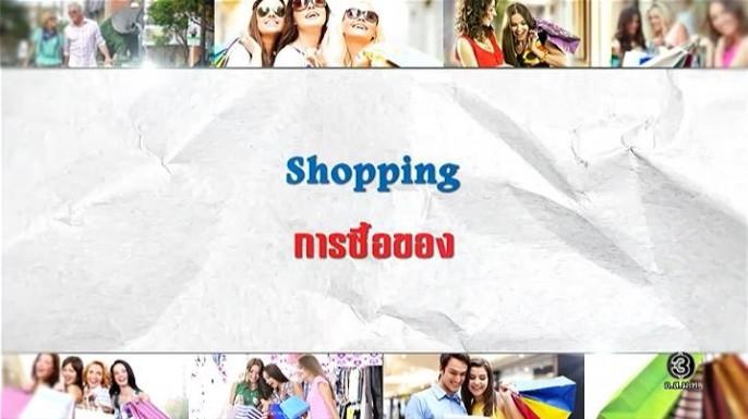 ดูละครย้อนหลัง ศัพท์สอนรวย | Shopping = การซื้อของ