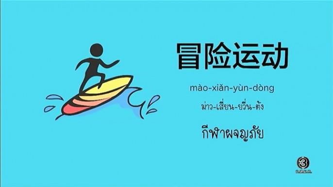 ดูรายการย้อนหลัง โต๊ะจีน Around the World|คำว่า(ม่าว-เสี่ยน-ยวี่น-ต้ง)กีฬาผจญภัย