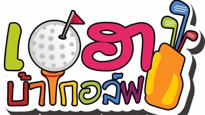 ดูละครย้อนหลัง เฮฮาบ้ากอล์ฟ HeHaBaGolf | 30-11-59 | TV3 Official
