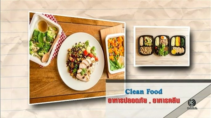 ดูละครย้อนหลัง ศัพท์สอนรวย | Clean Food = อาหารปลอดภัย, อาหารคลีน