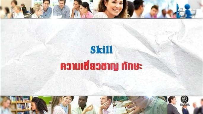 ดูรายการย้อนหลัง ศัพท์สอนรวย | Skill = ความเชี่ยวชาญ ทักษะ