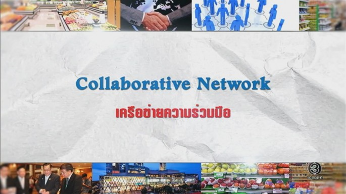 ดูละครย้อนหลัง ศัพท์สอนรวย | Collaborative Network = เครือข่ายความร่วมมือ