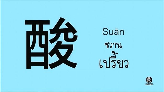 ดูละครย้อนหลัง โต๊ะจีน Around the World | คำว่า (ซวาน) เปรี้ยว