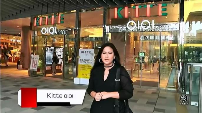 ดูรายการย้อนหลัง เซย์ไฮ (Say Hi) |  Kitte OIOI - Japan