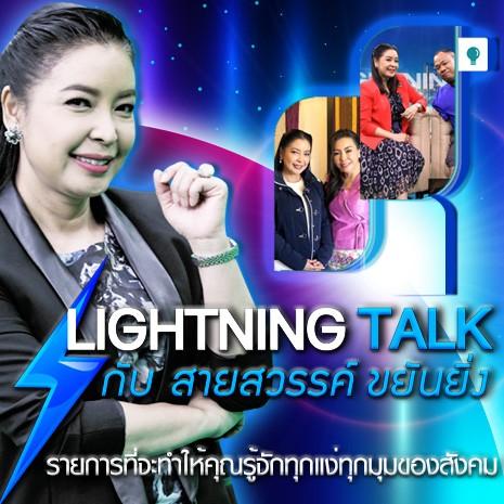 รายการย้อนหลัง Lightning Talk กับ สายสวรรค์ ขยันยิ่ง ตอน ภารกิจ Fit & Firm สัปดาห์ ค้ชเอิร์ท รุ่งฉัตร อำนวย