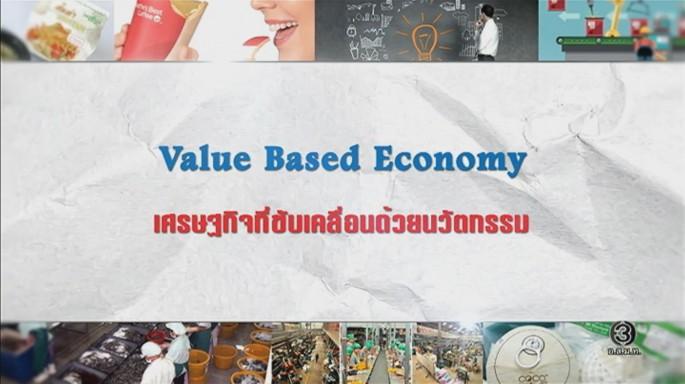 ดูละครย้อนหลัง ศัพท์สอนรวย | Value Based Economy = เศรษฐกิจที่ขับเคลื่อนด้วยนวัตกรรม
