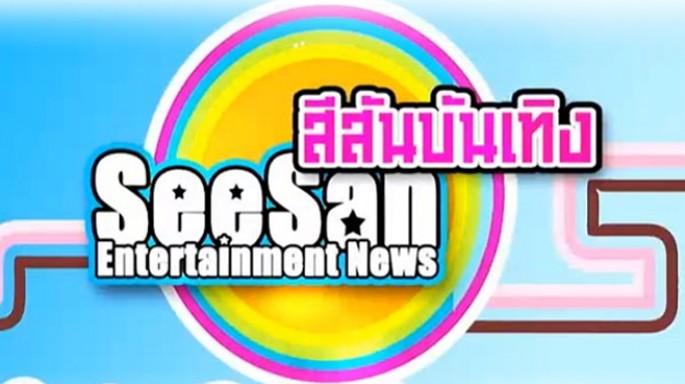 ดูละครย้อนหลัง สีสันบันเทิง | ดาวหลงฟ้า ภูผาสีเงิน SPECIAL | 06-12-59 | TV3 Official