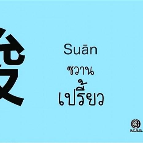 รายการย้อนหลัง โต๊ะจีน Around the World | คำว่า (ซวาน) เปรี้ยว