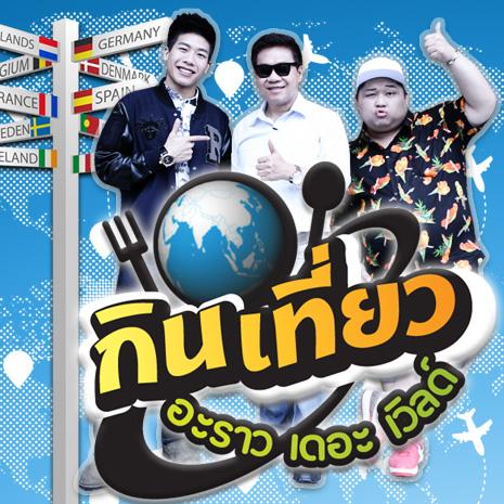 ดูรายการย้อนหลัง กินเที่ยว Around The World | ร้าน The Manhattan Fish Market | 28-11-59 | TV3 Official