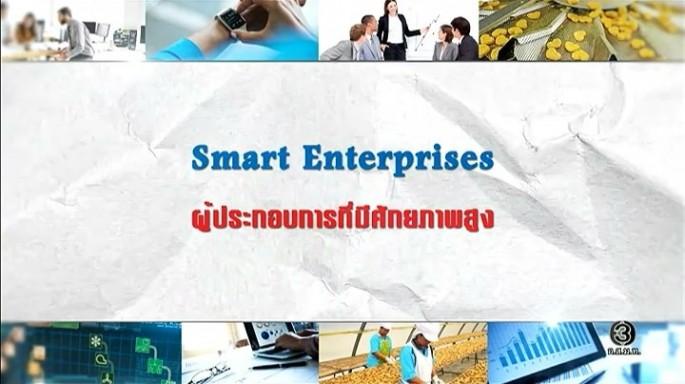 ดูรายการย้อนหลัง ศัพท์สอนรวย | Smart Enterprises = ผู้ประกอบการที่มีศักยภาพสูง