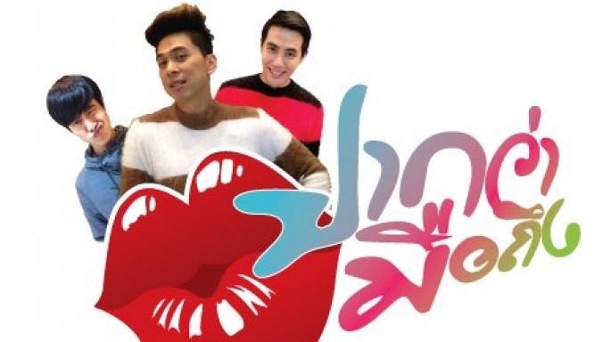 ดูละครย้อนหลัง ปากว่ามือถึง | อาร์ม พิพัฒน์ | 06-12-59 | TV3 Official