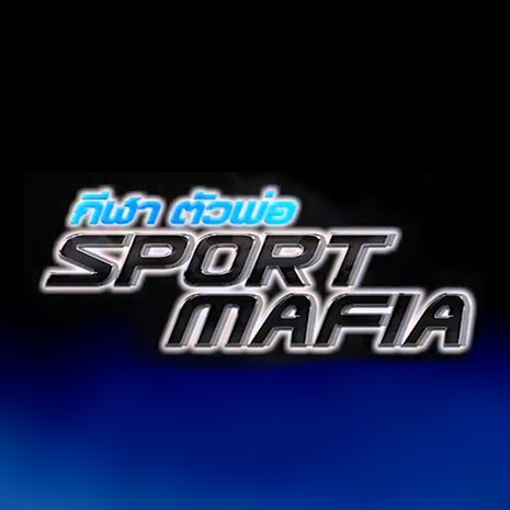 รายการย้อนหลัง Sport Mafia : Jamie Vardy หนึ่งเดียวของนักเตะอังกฤษ (12 ธ.ค. 59) [Ep. 89 / 1]