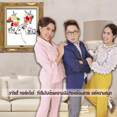 รายการย้อนหลัง เก้ง กวาง บ่าง ชะนี | ต้อย หมวกแดง - เจเน็ต เขียว | 23-12-59 | TV3 Official
