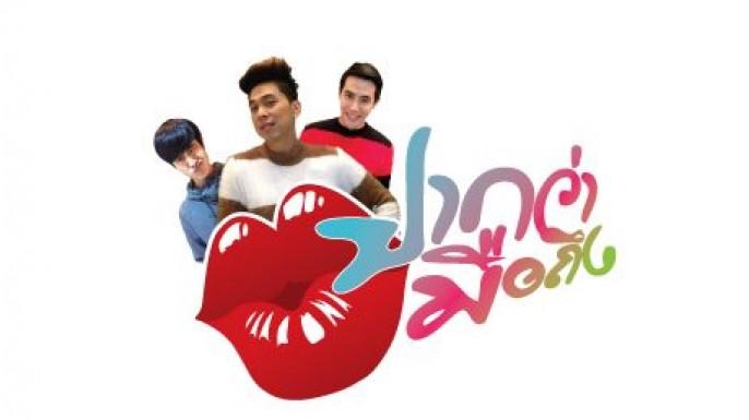 ดูละครย้อนหลัง ปากว่ามือถึง | โบ ธนากร ชินกูล | 27-12-59 | TV3 Official