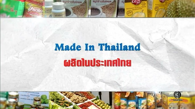ดูรายการย้อนหลัง ศัพท์สอนรวย | Made In Thailand = ผลิตในประเทศไทย