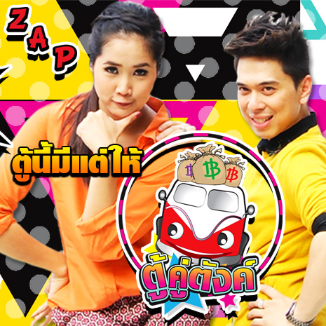 ดูรายการย้อนหลัง ตู้คู่ตังค์ TuKhuTang   มิน รตวรรณ   14-01-60   TV3 Official