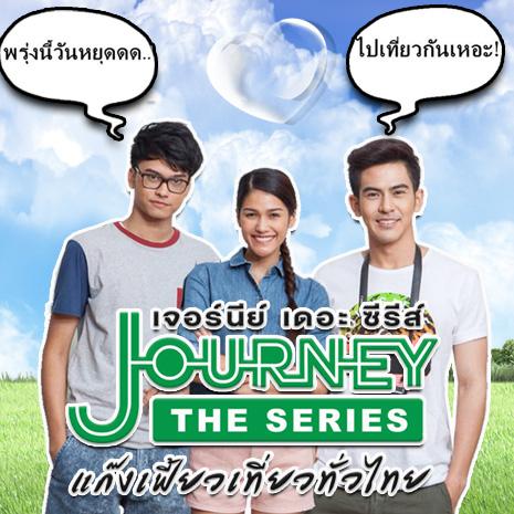 ดูรายการย้อนหลัง Journey The Series | ตอน อีสานแซ่บนัว | EP.9 | นครพนม [4/4]