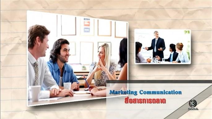 ดูรายการย้อนหลัง ศัพท์สอนรวย | Marketing Communication = สื่อสารการตลาด