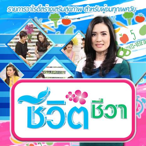 รายการย้อนหลัง ชีวิตชีวา 25 ธันวาคม 2559 : น้อมนำพระราชดำริ สภากาชาดไทย ดูแลสุขภาพประชาชน