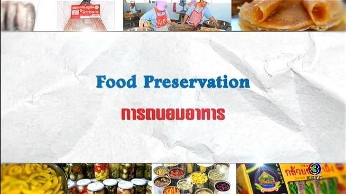 ดูรายการย้อนหลัง ศัพท์สอนรวย | Food Preservation = การถนอมอาหาร